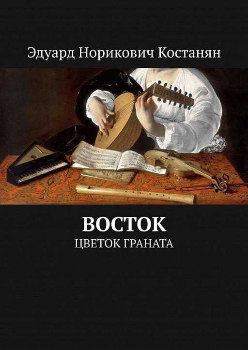 "Купить книгу ""Восток. Цветок граната"""