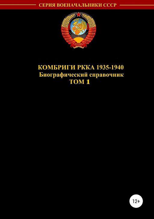 Комбриги РККА 1935—1940. Том 1