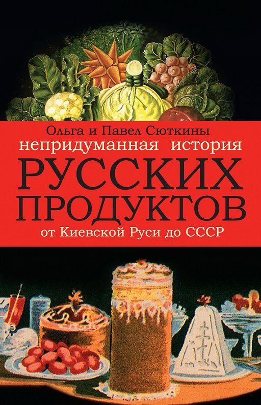 """Купить книгу """"Непридуманная история русских продуктов"""""""