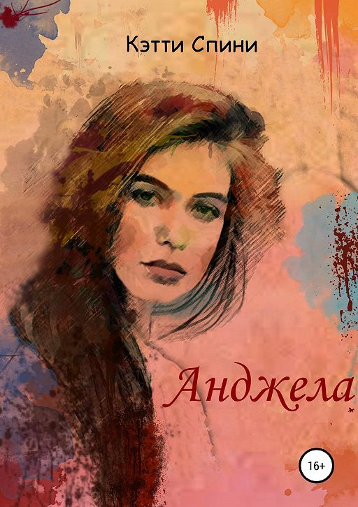 Анджела