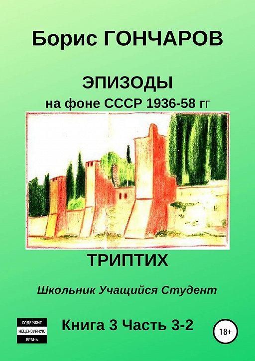 Эпизоды на фоне СССР 1936—58 гг. Книга 3. Часть 3—2