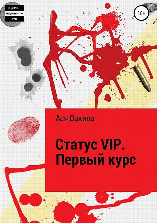 Статус VIP. Первый курс
