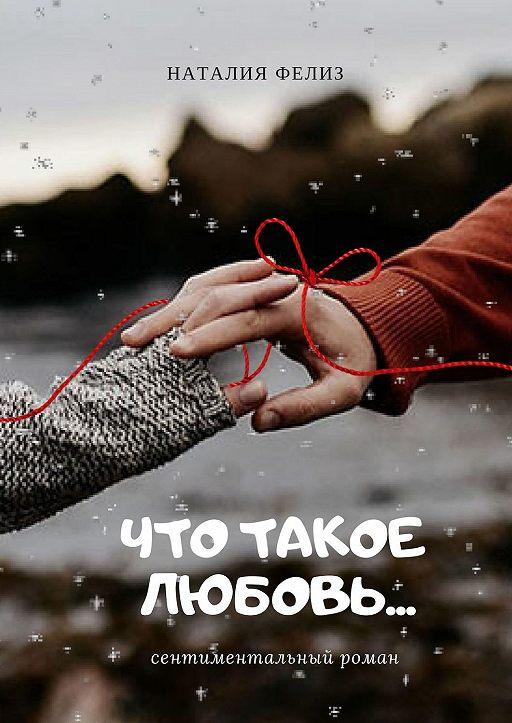 Что такое любовь…