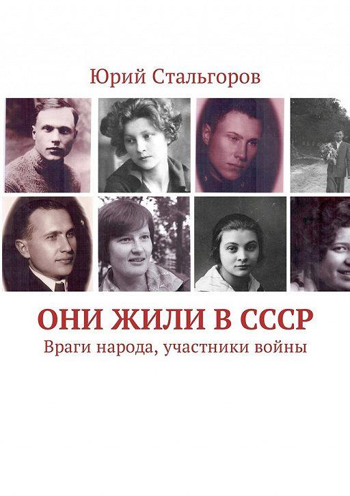 """Купить книгу """"Они жили в СССР. Враги народа, участники войны"""""""