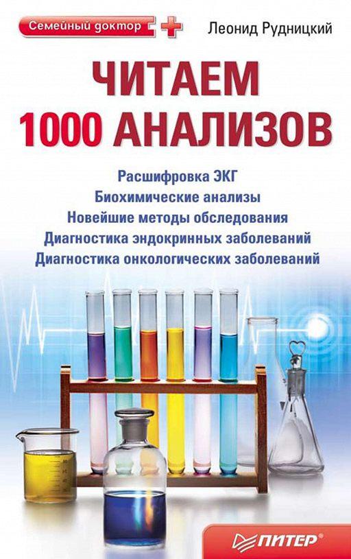 Читаем 1000 анализов