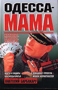 Одесса-мама: Каталы, кидалы, шулера