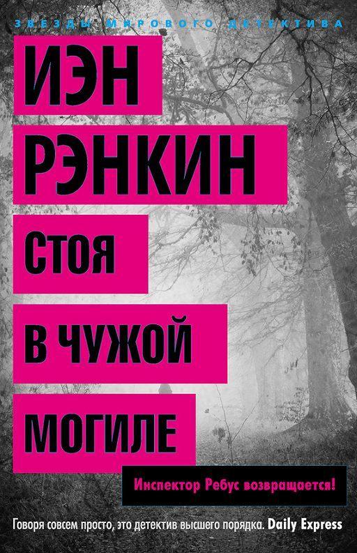 """Купить книгу """"Стоя в чужой могиле"""""""