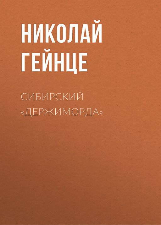 Сибирский «держиморда»