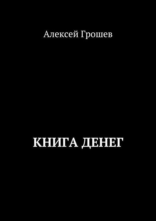 Книга денег