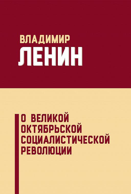 О Великой Октябрьской социалистической революции (сборник)