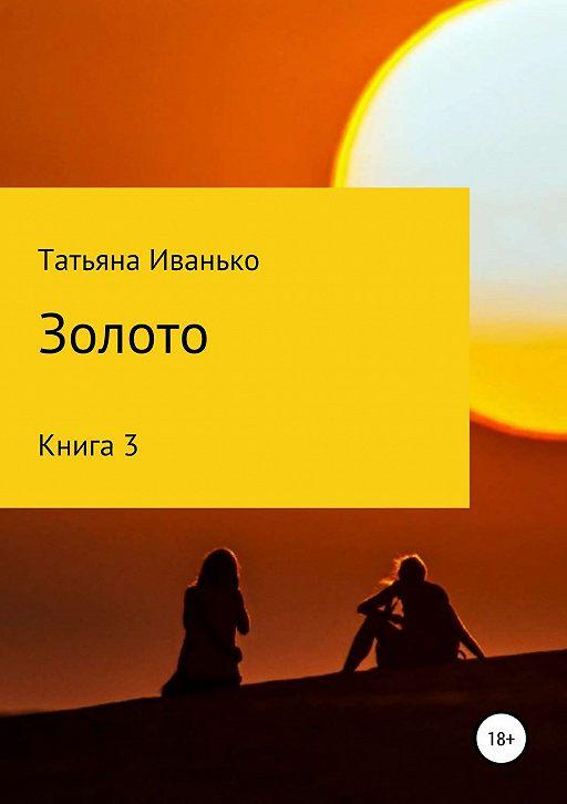 Золото. Книга 3