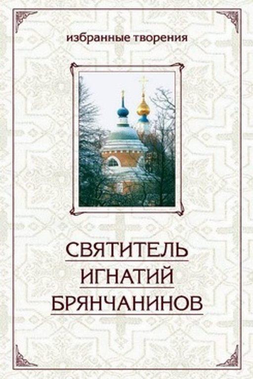 Избранные творения в двух томах. Том 1
