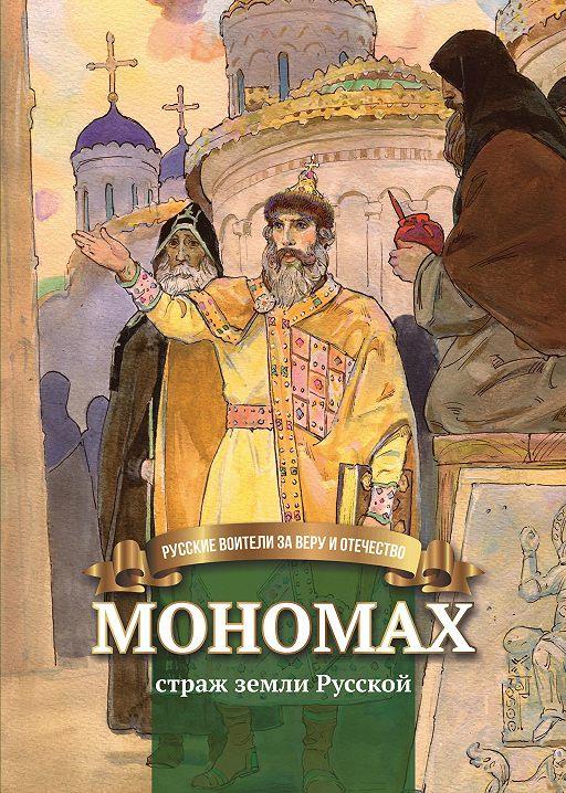 Мономах – страж земли Русской
