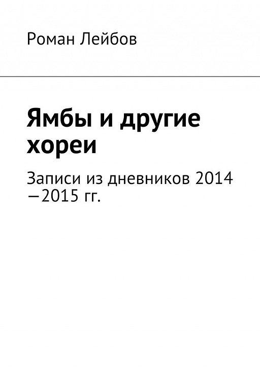 Ямбы идругие хореи. Записи издневников 2014—2015гг.