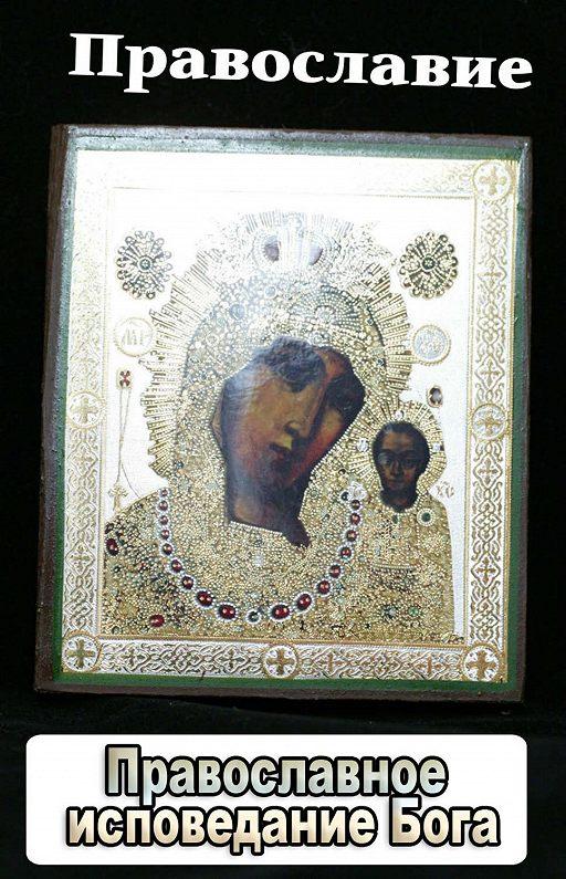 Православное исповедание Бога