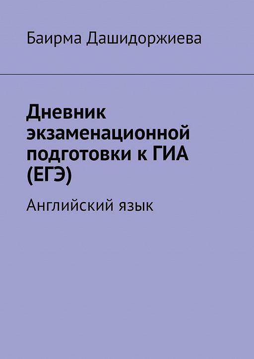 Дневник экзаменационной подготовки кГИА (ЕГЭ). Английскийязык