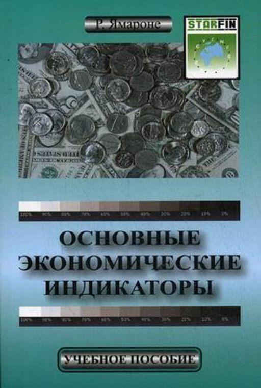 Основные экономические индикаторы. Учебное пособие