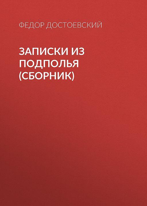 Записки из подполья (сборник)
