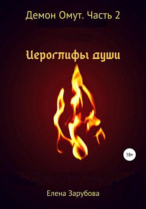 Демон Омут. Часть 2. Иероглифы души