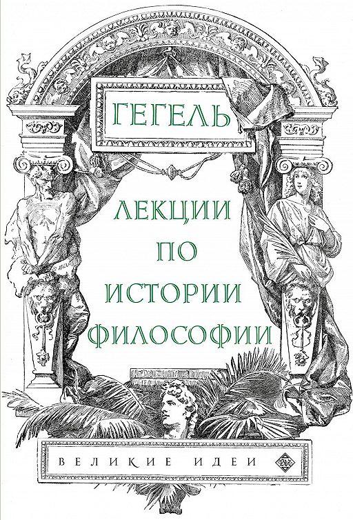Лекции по истории философии
