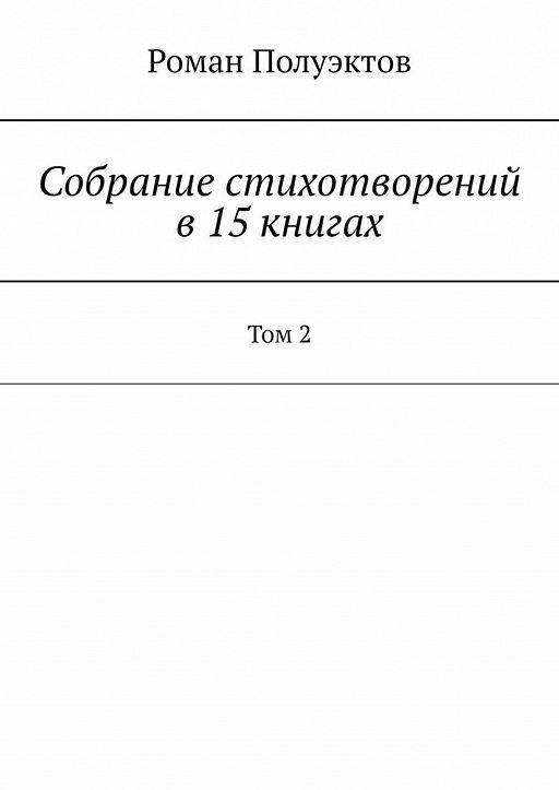 Собраниестихотворений в15книгах. Том2