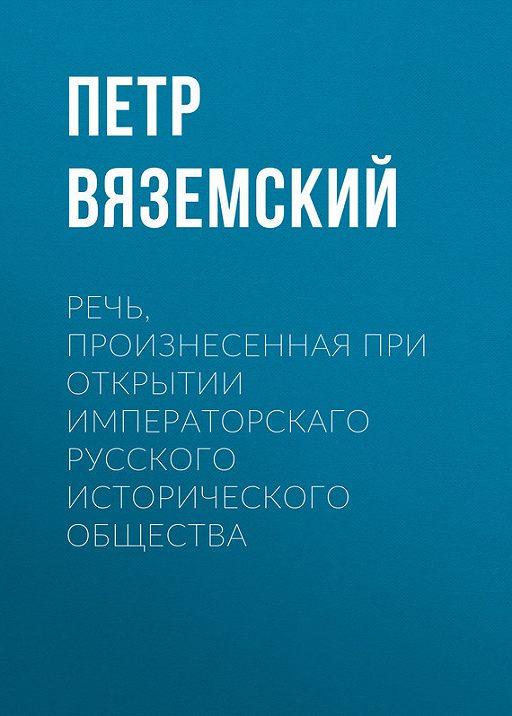 Речь, произнесенная при открытии Императорскаго русского исторического общества