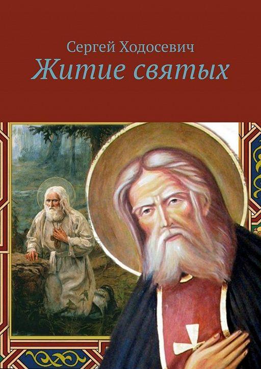 Житие святых