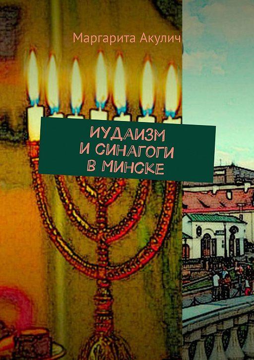 Иудаизм и синагоги в Минске
