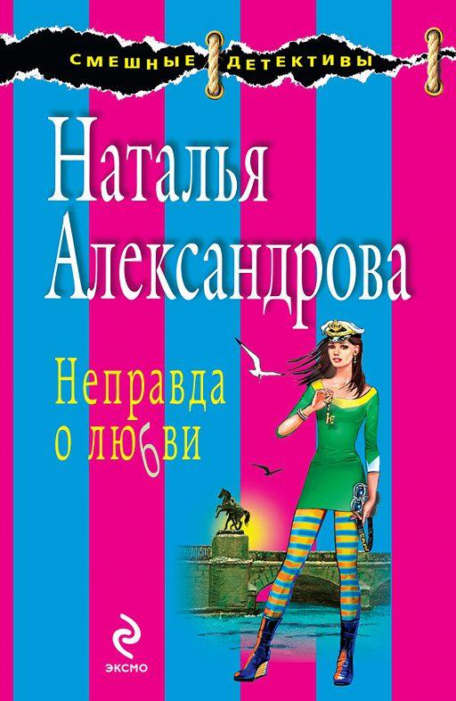 """Купить книгу """"Неправда о любви"""""""