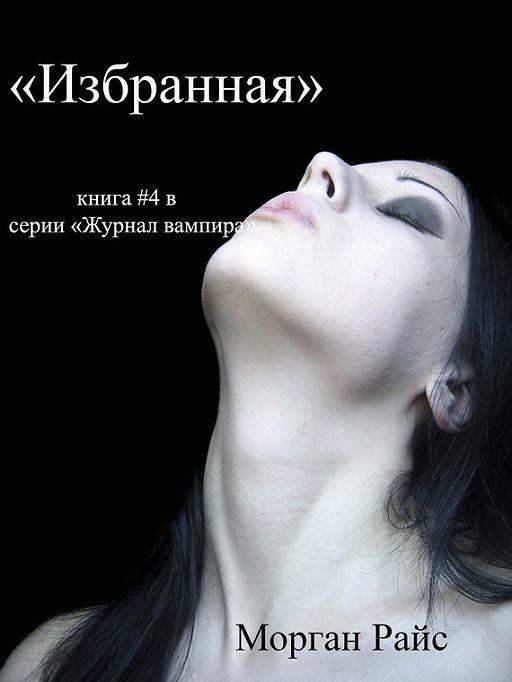 """Купить книгу """"Избранная"""""""