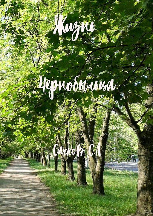 """Купить книгу """"Жизнь чернобыльца"""""""