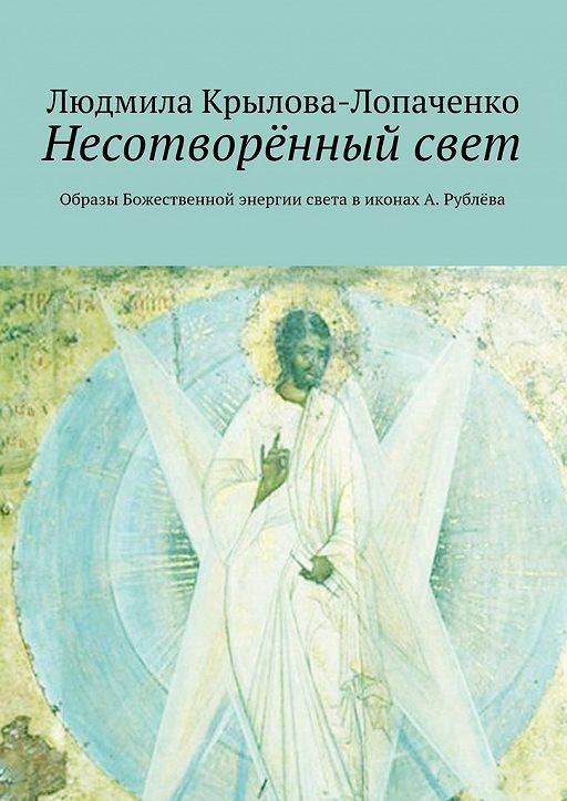 Несотворённыйсвет. Образы Божественной энергии света виконах А. Рублёва