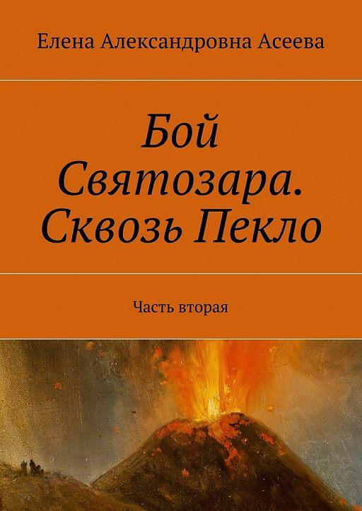 Бой Святозара. Сквозь Пекло. Часть вторая