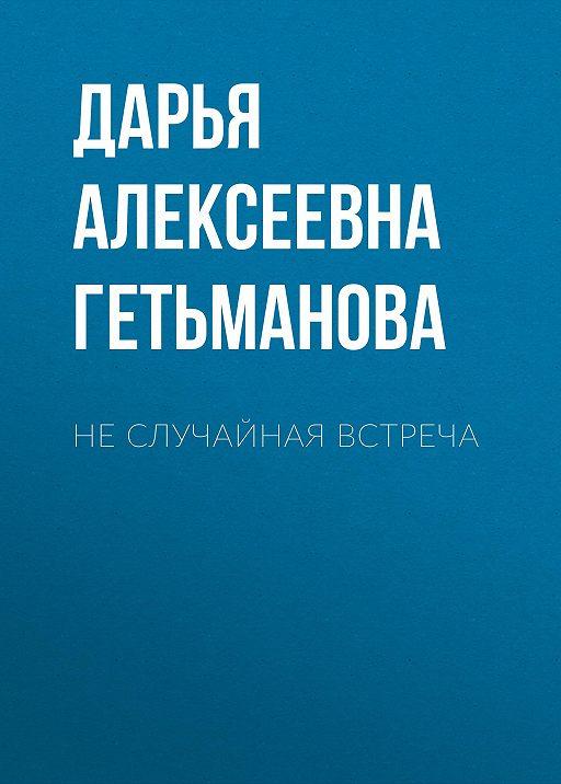 """Купить книгу """"Не случайная встреча"""""""