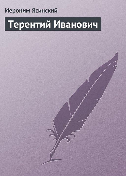 Терентий Иванович