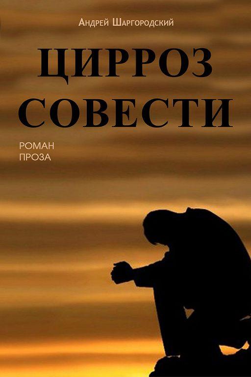 Цирроз совести (сборник)