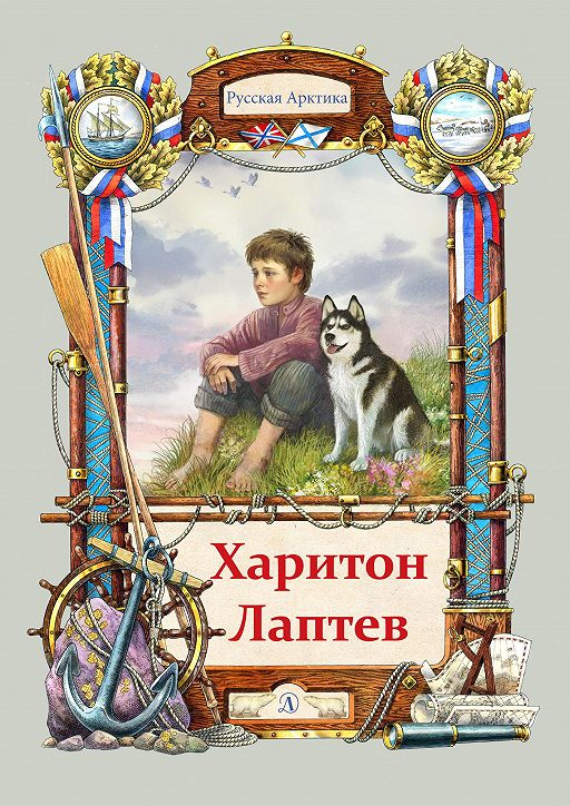 Харитон Лаптев