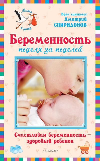 """Купить книгу """"Беременность неделя за неделей: Счастливая беременность – здоровый ребенок"""""""