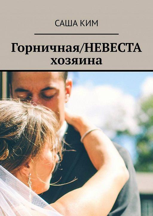 Горничная/НЕВЕСТА хозяина