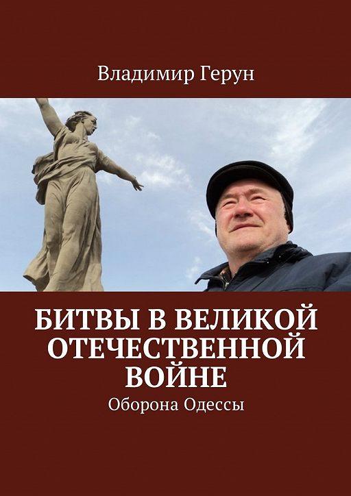 Битвы вВеликой Отечественной войне. Оборона Одессы