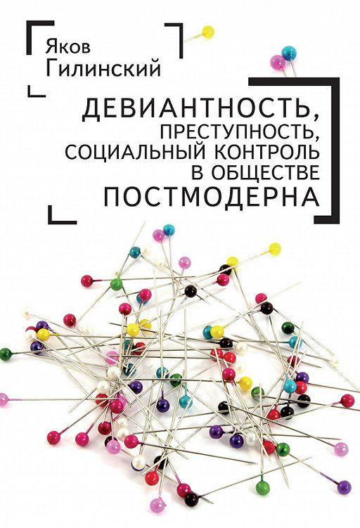 """Купить книгу """"Девиантность, преступность, социальный контроль в обществе постмодерна"""""""