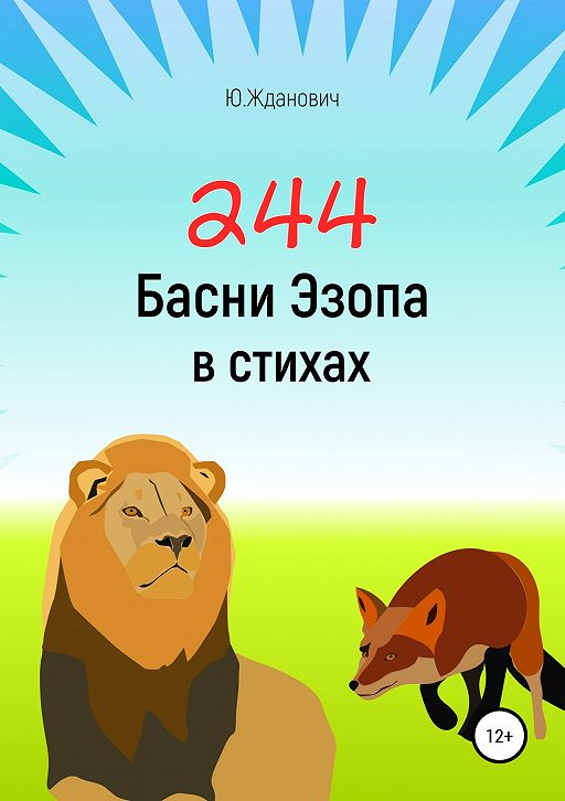 244 Басни Эзопа в стихах