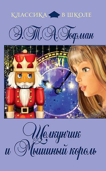 Щелкунчик и Мышиный Король (сборник)