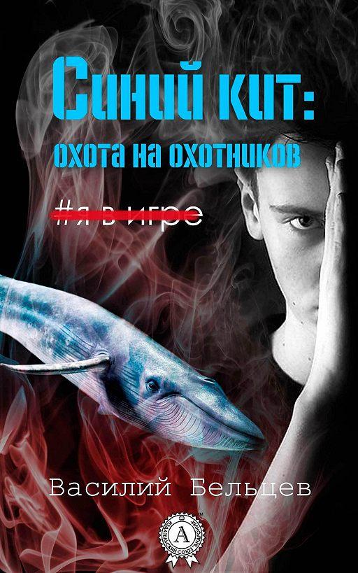 Синий кит: охота на охотников