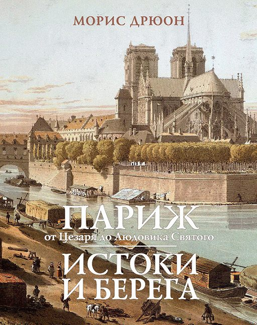 Париж от Цезаря до Людовика Святого. Истоки и берега