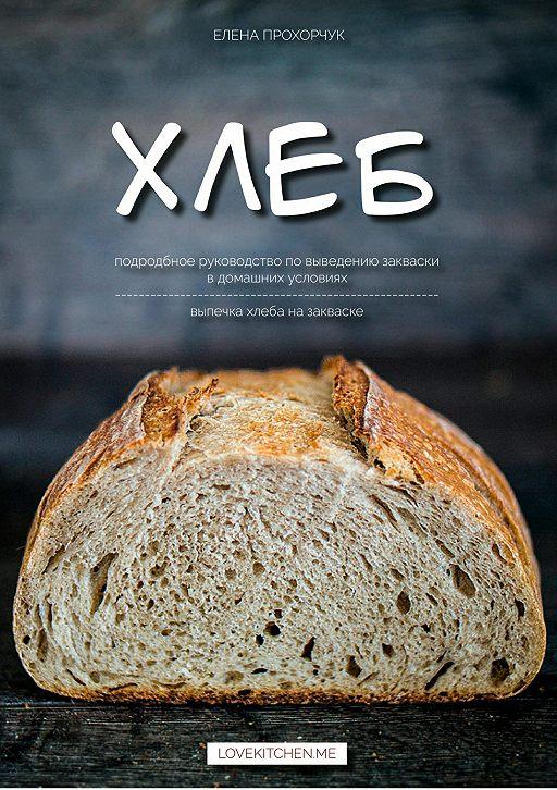 """Купить книгу """"Хлеб"""""""