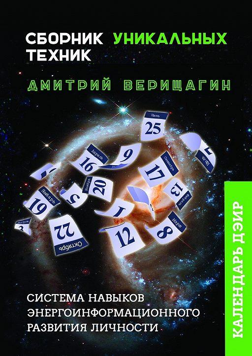 КалендарьДЭИР. Сборник уникальных техник