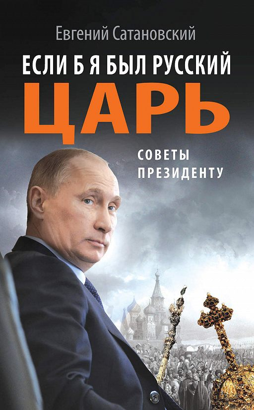 """Купить книгу """"Если б я был русский царь. Советы Президенту"""""""