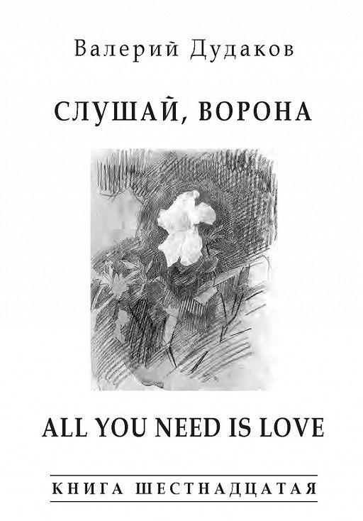 Слушай, ворона. All Your Need Is Love