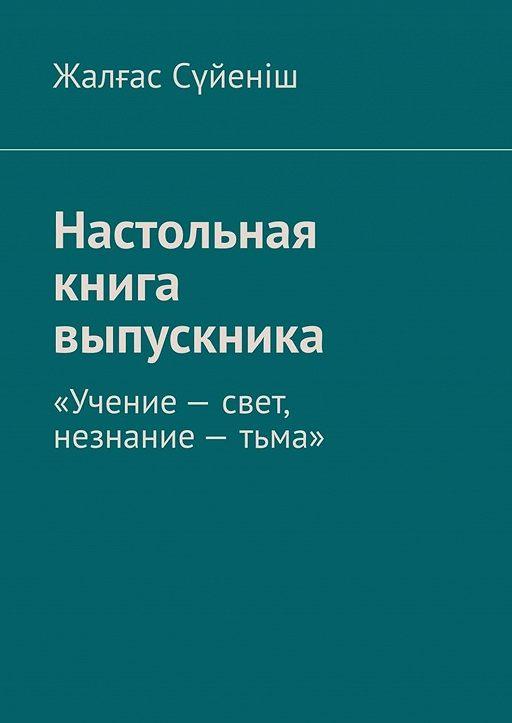 Настольная книга выпускника. «Учение– свет, незнание– тьма»